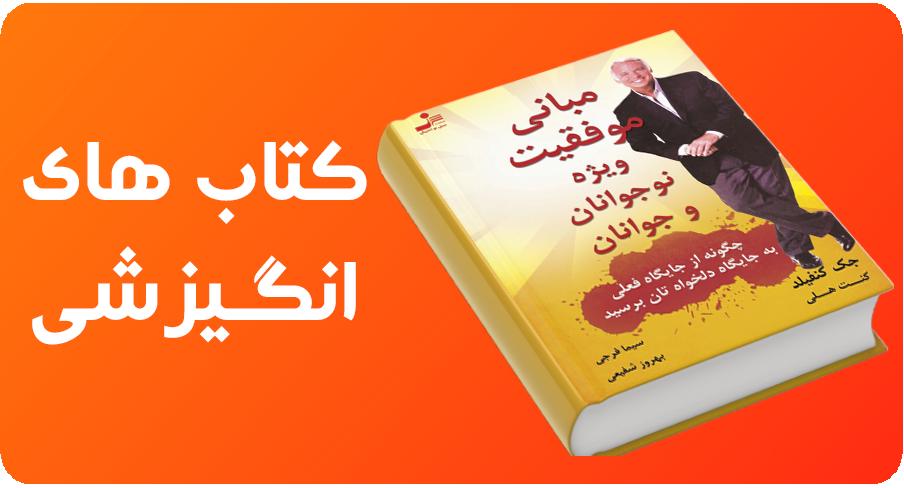 کتاب های انگیزشی و موفقیت