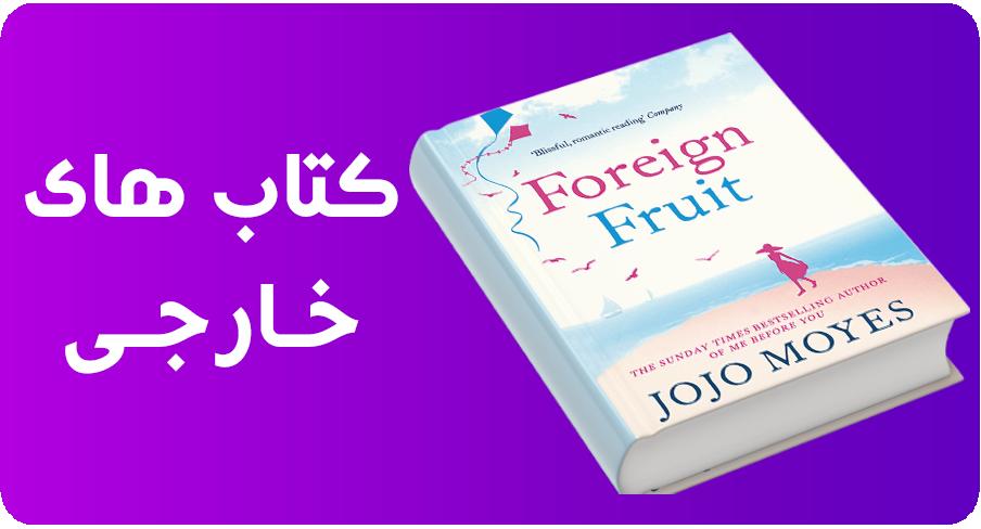 کتاب های خارجی