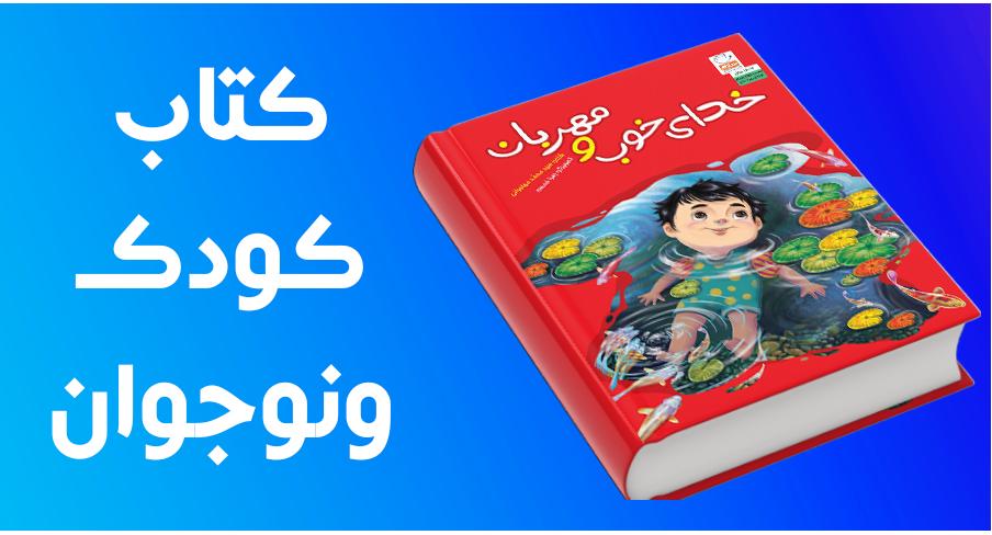 کتاب کودک و نوجوان